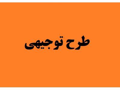 تهیه انواع طرح توجیهی با ضمانت پذیرش از سراسر میهن اسلامی